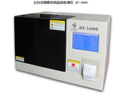 全自动细菌性阴道病检测仪 AT-1600