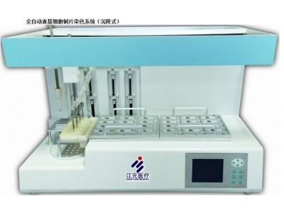 全自动液基细胞制片染色系统(沉降式)