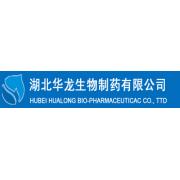 湖北华龙生物制药有限公司
