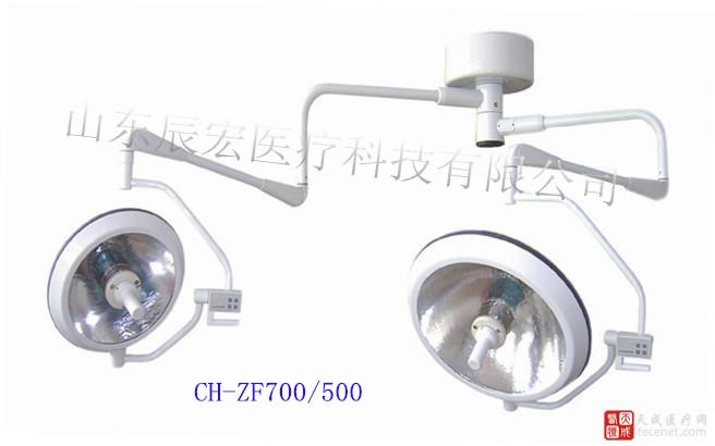 CH700+500多棱镜)整体反射手术无影灯