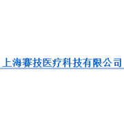上海赛技医疗科技有限公司