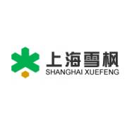 上海雪枫精密机械有限公司