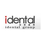 上海安登齿科器材有限公司