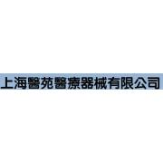 上海医苑医疗器械有限公司