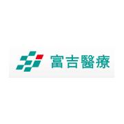 上海富吉医疗器械有限公司