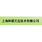上海和谐义齿技术有限公司