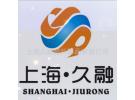 上海久融塑料制品有限公司