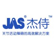 杰侍帝诺医疗器械(上海)有限公司