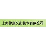 上海律康义齿技术有限公司