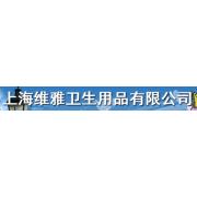 上海维雅卫生用品有限公司