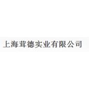 上海茸徳实业有限公司