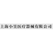 上海小昱医疗器械有限公司