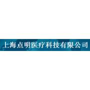 上海点明医疗器械有限公司