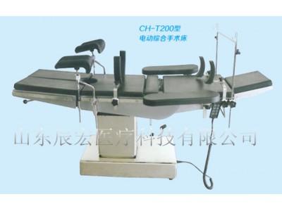 手术床 电动手术床 侧面手术床