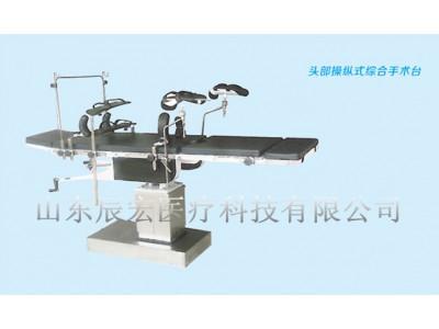 头部操纵式手术床 电动手术床 手术台