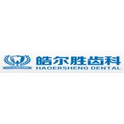 上海皓尔胜齿科技术有限公司