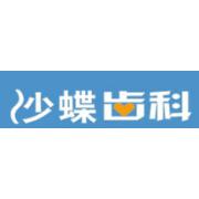 上海沙蝶齿科技术有限公司