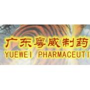 广东粤威制药有限公司