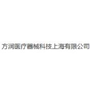 方润医疗器械科技(上海)有限公司
