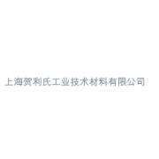 上海贺利氏工业技术材料有限公司