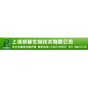 上海润普生物技术有限公司