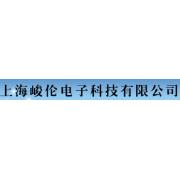 上海峻伦电子科技有限公司