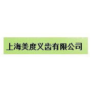 上海美度义齿有限公司
