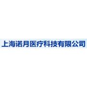 上海诺月医疗科技有限公司