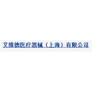 艾维德医疗器械(上海)有限公司