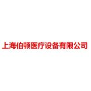 上海伯顿医疗设备有限公司