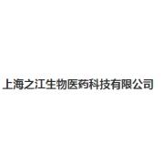 上海之江生物医药科技有限公司
