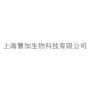 上海慧加生物科技有限公司