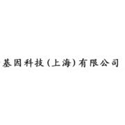 基因科技(上海)有限公司