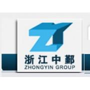 浙江中鄞工程技术有限公司