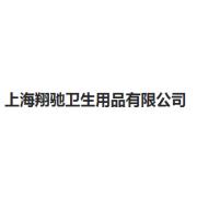 上海翔驰卫生用品有限公司
