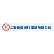 上海任道医疗器械有限公司
