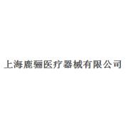 上海鹿骊医疗器械有限公司
