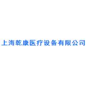 上海乾康医疗设备有限公司