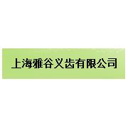 上海雅谷义齿有限公司
