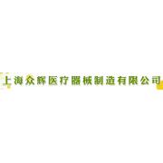 上海众辉医疗器械制造有限公司