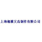 上海湘雅义齿制作有限公司