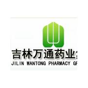 吉林万通药业集团郑州万通复升药业股份有限公司