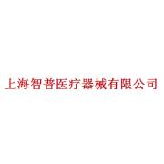 上海智普医疗器械有限公司
