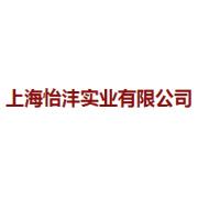 上海怡沣实业有限公司