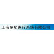 上海复星医疗系统有限公司