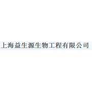 上海益生源生物工程有限公司