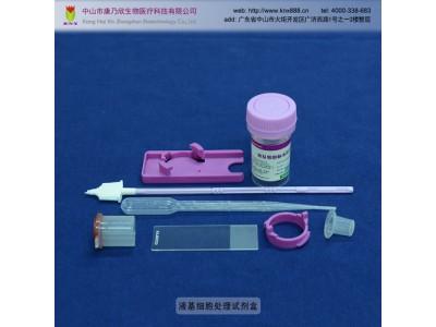 液基细胞试剂盒
