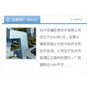 杭州百康医用技术有限公司
