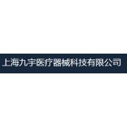 上海九宇医疗器械科技有限公司