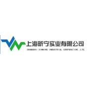 上海昕宁实业有限公司